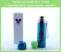 Термос детский YG-2 500ml ( термокружка, термочашка, термос )!Акция