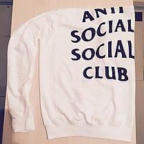Свитшот A.S.S.C. Anti Social social club Белый унисекс, фото 2