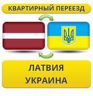 Квартирный Переезд из Латвии в Украину