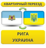 Квартирный Переезд из Риги в Украину
