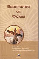 Евангелие от Фомы с комментариями Стивена Дэвиса