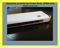 Зарядное устройство Power Bank 20000 mAh бело-золотой!Акция