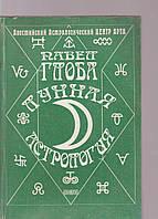 Павел Глоба Лунная астрология