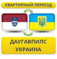 Квартирний Переїзд з Даугавпілса в Україну