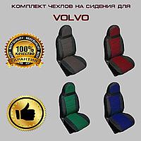 Комплект чехлов на сидения для Volvo автоткань (темно красный)