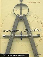 Геометрия дизайна. Пропорции и композиция, Кимберли Элам, 9785496009171