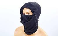 Балаклава, шапка, шарф 3 в 1 MS-5625 (флис, черный)