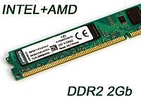 Оперативная память DDR2 2GB для INTEL и AMD (универсальная) KVR800D2N6/2G 800 MHz