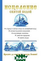 О. Г. Горбункова Исцеление святой водой