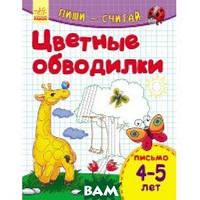 Каспарова Ю. Цветные обводилки. Письмо. 4-5 лет