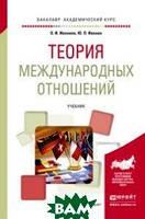 Ивонина О.И. Теория международных отношений. Учебник для академического бакалавриата