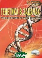 Адельшина Г.А. Генетика в задачах. Учебное пособие по курсу биологии