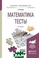 Кучер Т.П. Математика. Тесты. Учебное пособие для прикладного бакалавриата