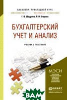 Шадрина Г.В. Бухгалтерский учет и анализ. Учебник и практикум для прикладного бакалавриата
