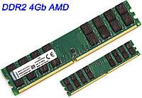 Оперативная память DDR2 4GB AMD 800MHz (KVR800D2N6/4G) socket AM2/AM2+ — ДДР2 4Гб ОЗУ для АМД