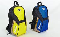 Рюкзак спортивный WILS 6179 BACKPACK (PL, р-р 50х32х21см, красный, синий, желтый, черный)