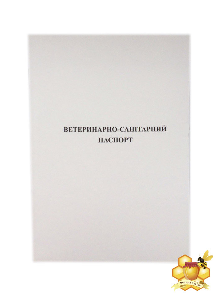 Ветеринарно - санітарний паспорт пасіки