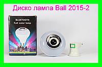 Светодиодная диско лампа Ball 2015-2!Опт