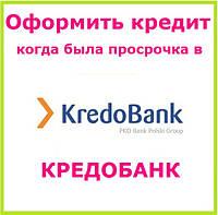 Оформить кредит когда была просрочка в кредобанк