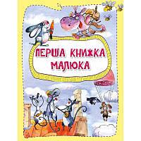 Перша книжка малюка. Алешичева А. Пилипенко О.