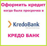 Оформить кредит когда была просрочка в кредо банк