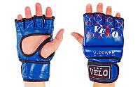 Перчатки для смешанных единоборств MMA кожаные VELO ULI-4032-B(XL) (р-р XL, синий)