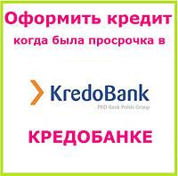 Оформить кредит когда была просрочка в кредобанке