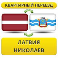 Квартирный Переезд из Латвии в Николаев