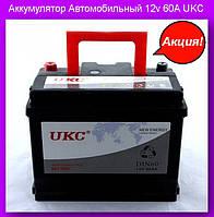 Автомобильный Аккумулятор 12v 60A UKC. Аккумулятор с уровнем электролита автомобильный.!Акция