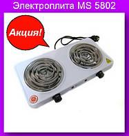Электроплита MS 5802.Электроплита Domotec MS-5802 плита настольная.!Акция