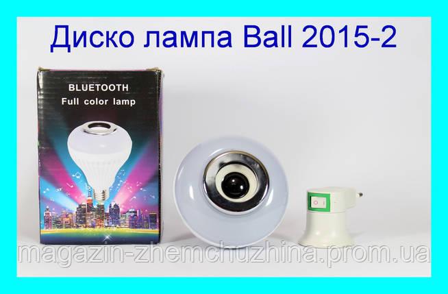 Светодиодная диско лампа Ball 2015-2, фото 2
