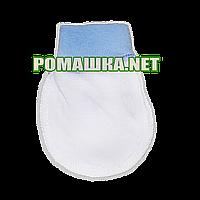 Варежки (царапки, рукавички, антицарапки) р. 56-62 для новорожденного ткань КУЛИР 100 % хлопок 3621 Голубой
