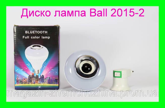 Светодиодная диско лампа Ball 2015-2!Опт, фото 2