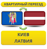 Квартирный Переезд из Киева в Латвию