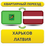 Квартирный Переезд из Харькова в Латвию