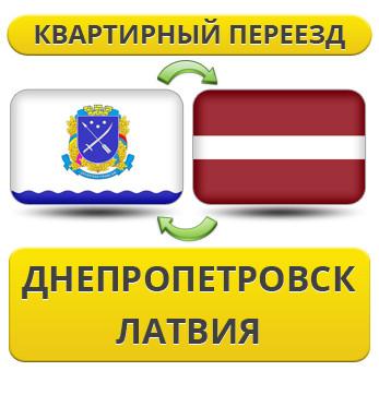 Квартирный Переезд из Днепропетровска в Латвию