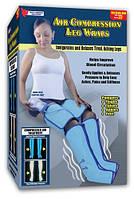 Компрессионный массажер для ног Air Compression Leg Wraps