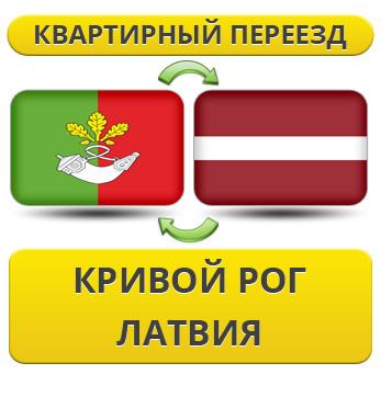 Квартирный Переезд из Кривого Рога в Латвию