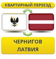 Квартирный Переезд из Чернигова в Латвию