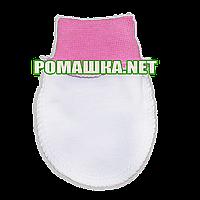 Варежки (царапки, рукавички, антицарапки) р. 56-62 для новорожденного ткань ИНТЕРЛОК 100 % хлопок 3632 Розовый