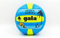 Мяч волейбольный GALA VB-5119 (PVC, №5, 3 слоя, сшит вручную)
