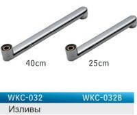 Излив (гусак) WKC-032B (25 см)