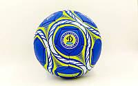 Мяч футбольный №5 Гриппи 5сл. ДИНАМО-КИЕВ FB-0047-161 (№5, 5 сл., сшит вручную)