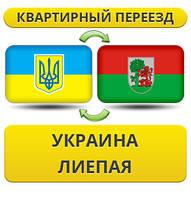 Квартирный Переезд из Украины в Лиепаю