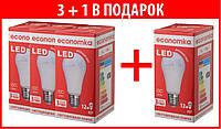 Акционный набор (3+1) светодиодных ламп Economka А60 LED 12W Е27 4200К