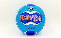 Мяч для гандбола КЕМРА HB-5407-1 (PU, р-р 1, сшит вручную, синий-темно-синий)