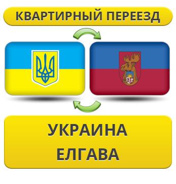 Квартирный Переезд из Украины в Елгаву