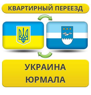 Квартирный Переезд из Украины в Юрмалу