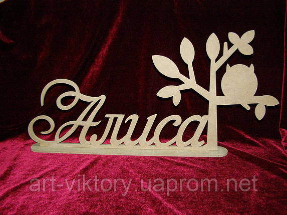 Имя Алиса на подставке (58 х 28 см), декор, фото 2