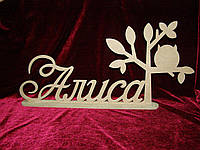 Имя Алиса на подставке (58 х 28 см), декор